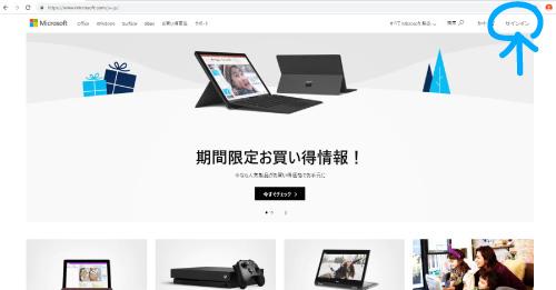 microsoftのウェブサイト