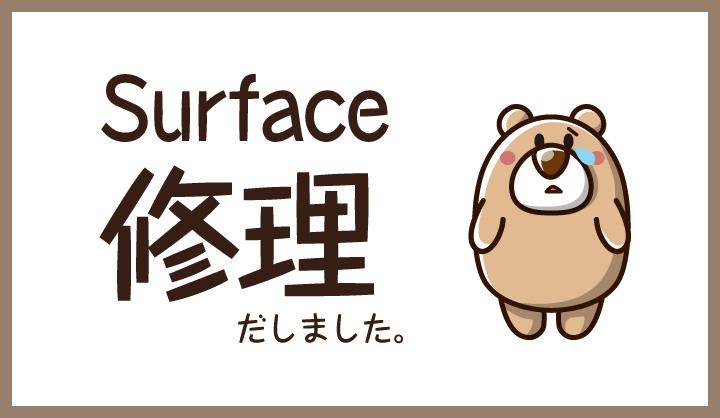 surface修理2