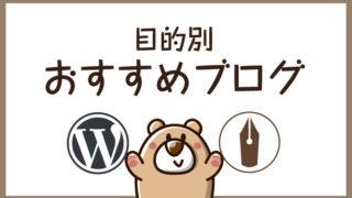 おススメブログサービス