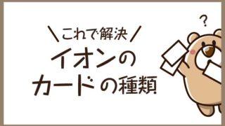 イオンカードの種類02