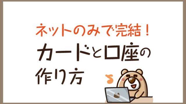 イオンカード作り方02