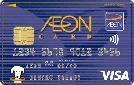 イオンカード(waon一体型)s