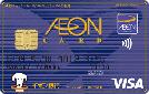 イオンセレクトカードs