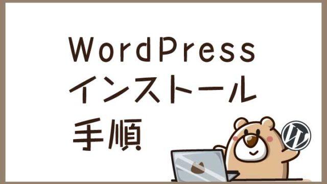 wordpressインストール手順02
