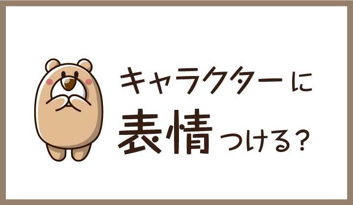 キャラクター表情