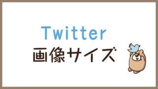 twitterサイズ