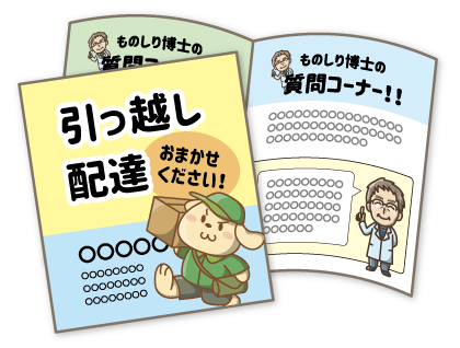 印刷キャラクター
